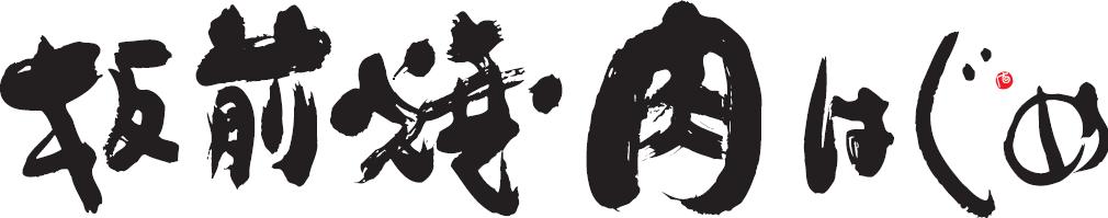 板前焼肉はじめ-logo